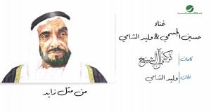 Min Mithil Zayed