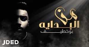 Mn El Bedaya