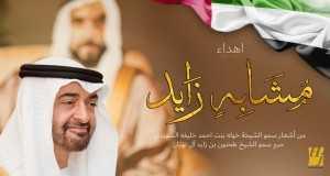 Mshabehin Zayed