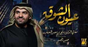 Ouyoun Alshoug