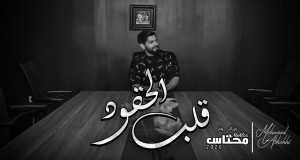 Qalb Al Haqood