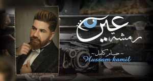 Ramshat Ain