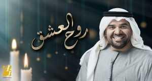 Rooh Al Eshk