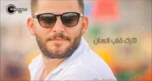 Sar Alwaja3 3Ade