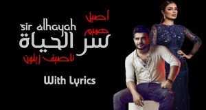 Ser Alhayah Music Video