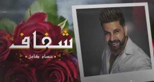 Shafaf