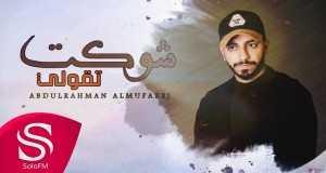 Shawkat Taqouli