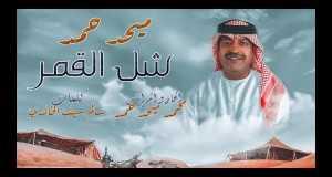 Shell Al Qamar