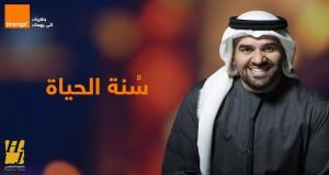 Sunnet El Hayah