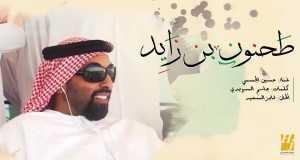 Tahnoon Bin Zayed