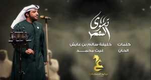 Teswa Al Omar