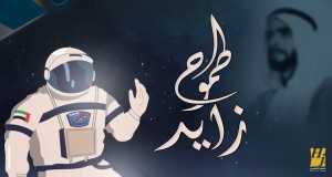 Tmooh Zayed
