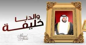Waledna Khalifah