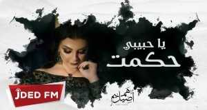 Ya Habibi Hakamt