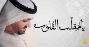 Ya Moqaleb Alqoloob
