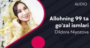 ALLOHNING 99 TA GO'ZAL ISMLARI