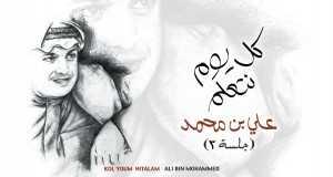 Al Ouzr Wa Elsomouha