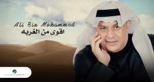 Aqwa Men Al Ghourbah