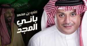 Bani Al Majd