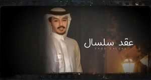 Eaqd Salsal