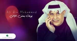 Louwaat Baaed Al Layali