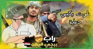 Yemen Pubg
