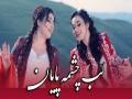 Labi Chashmai Poyon - Top 100 Songs