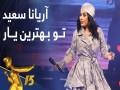 To Behtarin Yar - Top 100 Songs