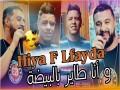 Hiya F Lfayda - Top 100 Songs