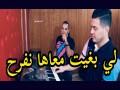 Li Bghit M3Aha Nafrah