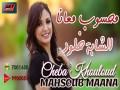 Mahsoub Maana