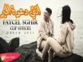 Nti Daout El Kheir - Top 100 Songs