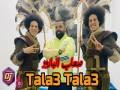 Tala3 Tala3