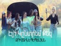 Eli Kentrem Qez - Top 100 Songs