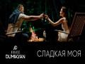 Sladkaya Moya