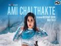 Ami Chai Thakte - Top 100 Songs