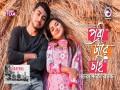 Pori Tare Chai - Top 100 Songs