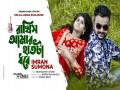 Rakhish Amar Haat Ta Dhore
