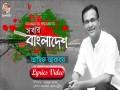Sobar Bangladesh
