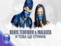 I Tova Shte Otmine - Top 100 Songs