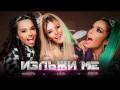 IZLAJI ME   - Top 100 Songs