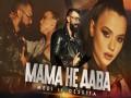 Mama Ne Dava - Top 100 Songs