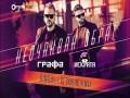 Neochakvan Obrat (Dimo Bg & Dj Burlak Remix)
