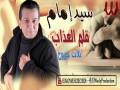 Alam El Azab