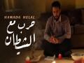 Dakhel Harb Ma'a El Shetan