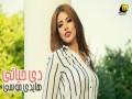 Di Hayaty