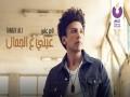 Einy Al Gamal - Top 100 Songs