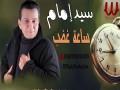Sa'et Ghadab