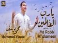 Ya Rabb Al'Alameen