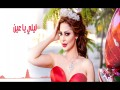 Yala Nefrah - Top 100 Songs
